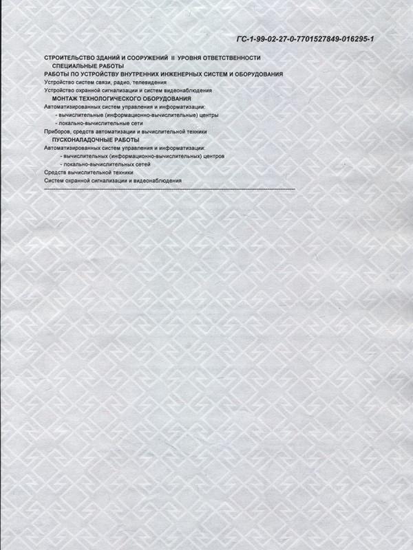 stroilic-2F0025232-3AE5-6625-C2B7-BF6984822049.jpg